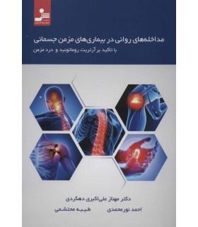 کتاب مداخله های روانی در بیماری های مزمن جسمانی با تاکید بر آرتریت روماتوئید و درد مزمن