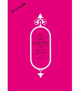 کتاب برگزیده متون و نگارش فارسی