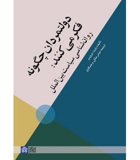 کتاب دولتمردان چگونه فکر می کنند روان شناسی سیاست بین الملل