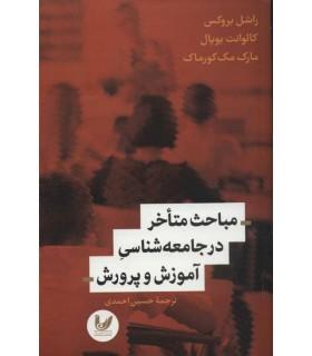 کتاب مباحث متاخر در جامعه شناسی آموزش و پرورش
