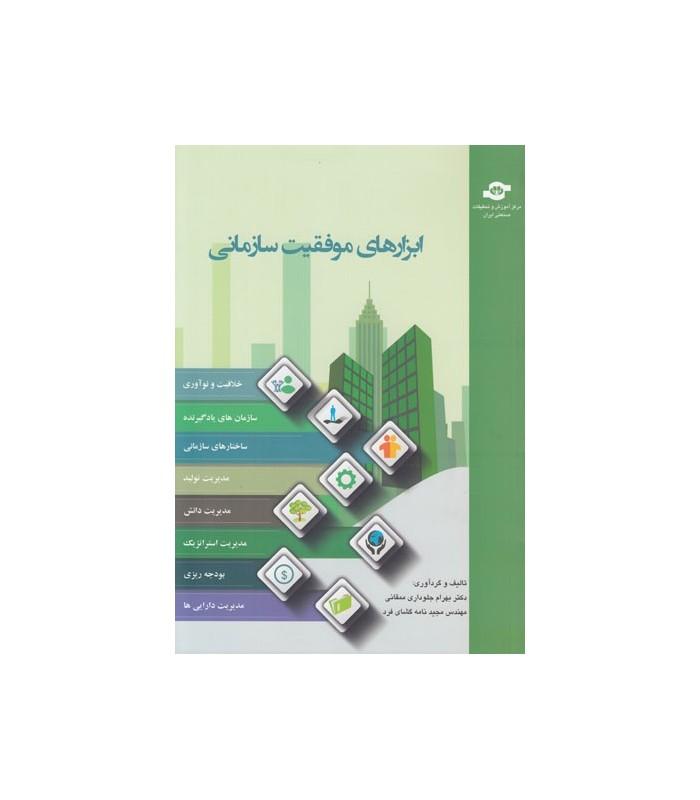 کتاب ابزارهای موفقیت سازمانی