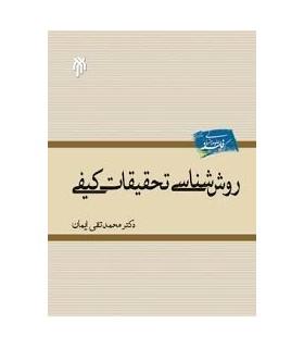 کتاب روش شناسی تحقیقات کیفی