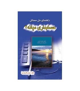 کتاب راهنمای حل مسائل حسابداری میانه 2