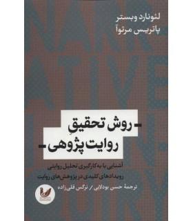 کتاب درباره فردریت و فرم های اجتماعی