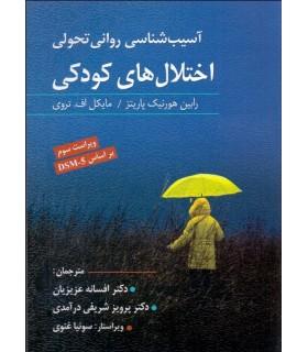 کتاب آسیب شناسی روانی تحولی اختلال های کودکی