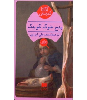 کتاب پنج خوک کوچک