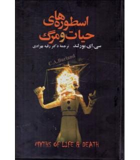 کتاب اسطوره های حیات و مرگ
