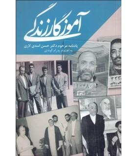 کتاب آموزگار زندگی یادنامه مرحوم دکتر حسن اسدی لاری