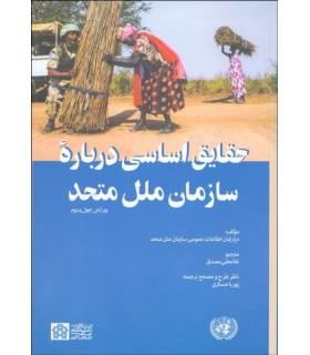 کتاب حقایق اساسی درباره سازمان ملل متحد