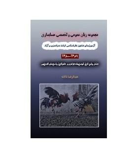 کتاب مجموعه زبان عمومی و تخصصی حسابداری 1380 الی 1392