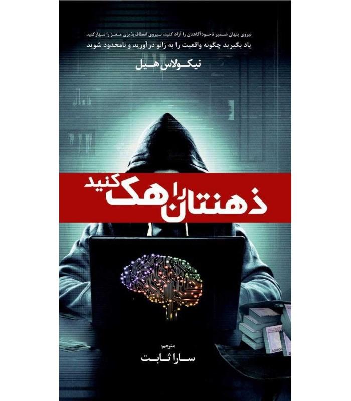 کتاب ذهنتان را هک کنید