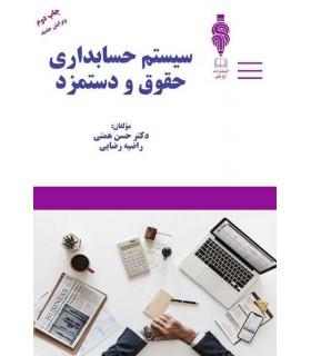 کتاب سیستم حسابداری حقوق ودستمزد