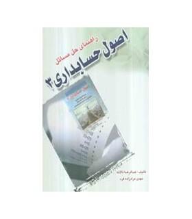 کتاب راهنمای حل مسائل اصول حسابداری3