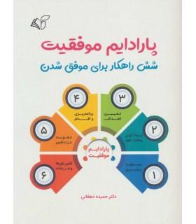 کتاب پارادایم موفقیت شش راهکار برای موفق شدن