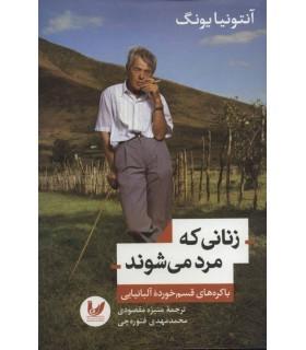 کتاب زنانی که مرد می شوند باکره های قسم خورده آلبانیایی
