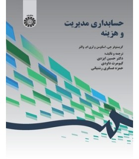 کتاب حسابداری مدیریت و هزینه