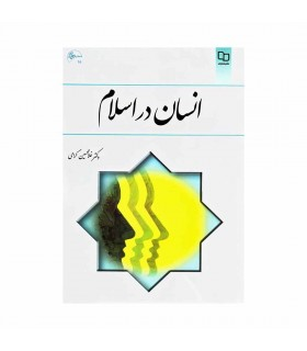 کتاب انسان در اسلام