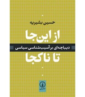 کتاب از این جا تا ناکجا دیباچه ای بر آسیب شناسی سیاسی