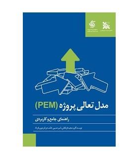 کتاب راهنمای جامع و کاربردی مدل جامع تعالی پروژه PEM