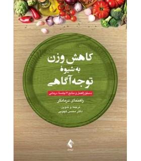 کتاب کاهش وزن به شیوه توجه آگاهی