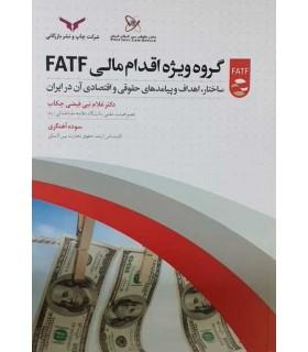 کتاب گروه ویژه اقدام مالی FATF