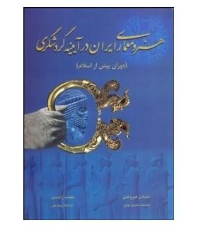 کتاب هنر و معماری ایرران در آیینه گردشگری دوران پیش از اسلام