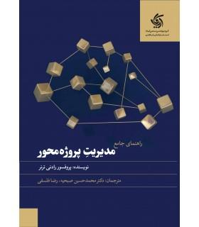 کتاب راهنمای جامع مدیریت پروژه محور