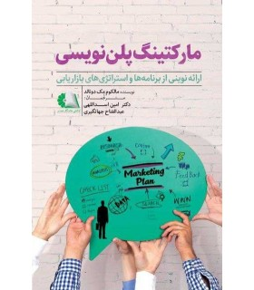 کتاب مارکتینگ پلن نویسی ارائه نوینی از برنامه ها و استراتژی های بازاریابی