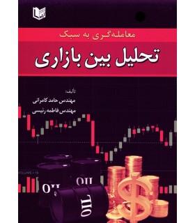 کتاب معامله گری به سبک تحلیل بین بازاری