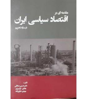 کتاب مقدمه ای بر اقتصاد سیاسی ایران در سایه تحریم