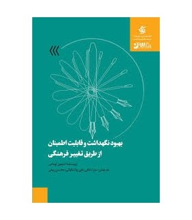 کتاب بهبود نگهداشت و قابلیت اطمینان از طریق تغییر فرهنگی