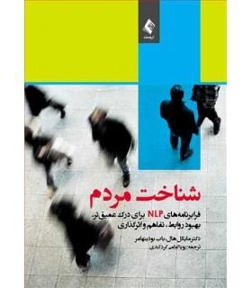 کتاب شناخت مردم فرابرنامه های NLP برای درک عمیق تر بهبود روابط تفاهم و اثرگذاری