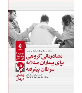 کتاب معنا درمانی گروهی برای بیماران مبتلا به سرطان پیشرفته