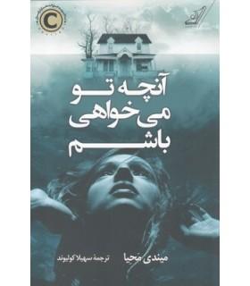 کتاب آنچه تو می خواهی باشم