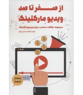 کتاب از صفر تا صد ویدیو مارکتینگ