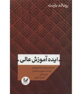 کتاب ایده آموزش عالی