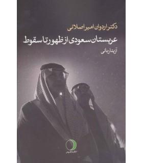 کتاب عربستان سعودی از ظهور تا سقوط