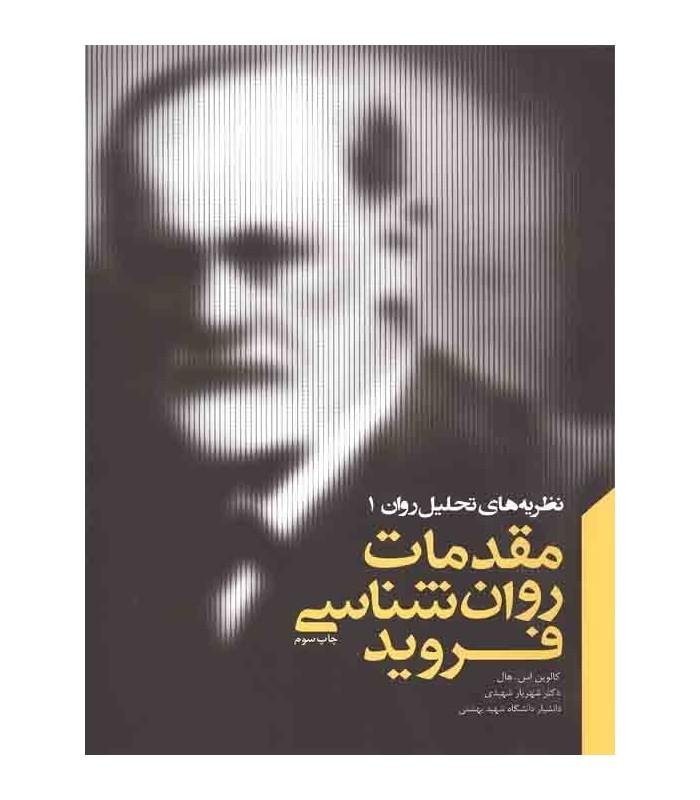 کتاب مقدمات روان شناسی فروید