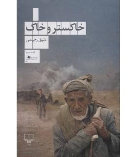 کتاب خاکستر و خاک
