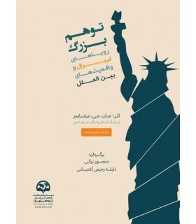 کتاب توهم بزرگ رویاهای لیبرال و واقعیت های بین الملل