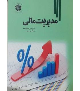 کتاب مدیریت مالی