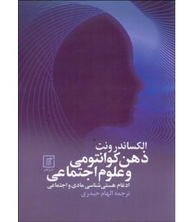 کتاب ذهن کوانتومی و علوم اجتماعی ادغام هسته شناسی مادی و اجتماعی