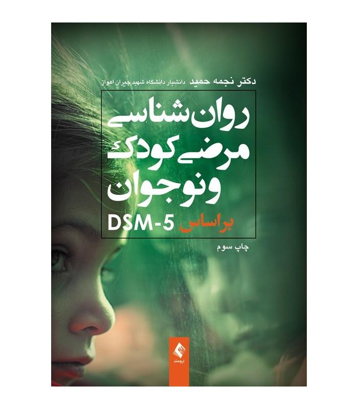 کتاب روان شناسی مرضی کودک بر اساس DSM-5