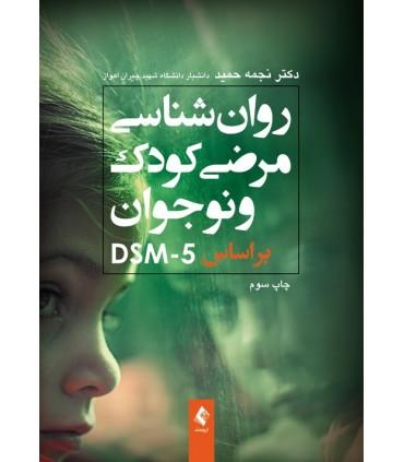 کتاب روان شناسی مرضی کودک و نوجوان بر اساس DSM-5