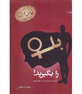 کتاب بله را بگیرید آداب معاشرت با خانم ها