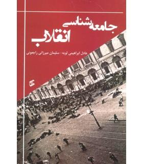 کتاب جامعه شناسی انقلاب