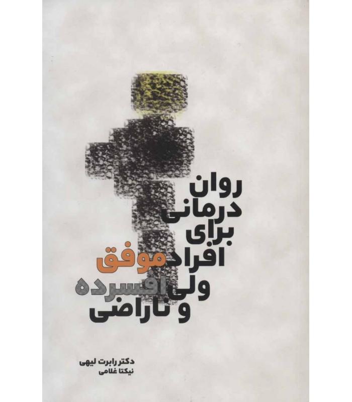 کتاب روان درمانی برای افراد موفق ولی افسرده و ناراضی