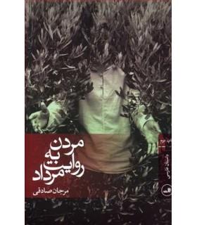 کتاب مردن به روایت مرداد