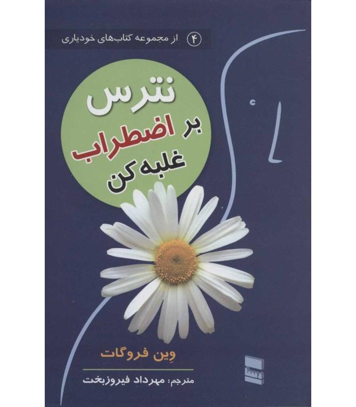 کتاب نترس بر اضطراب غلبه کن