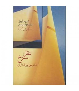 کتاب عقل سرخ شرح و تاویل داستان های رمزی سهروردی